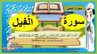 تعليم سورة الفيل | مكررة 3 مرات - تحفيظ سور القرآ للأطفال