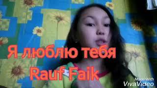 Я ЛЮБЛЮ ТЕБЯ RAUF FAIK Индира cover