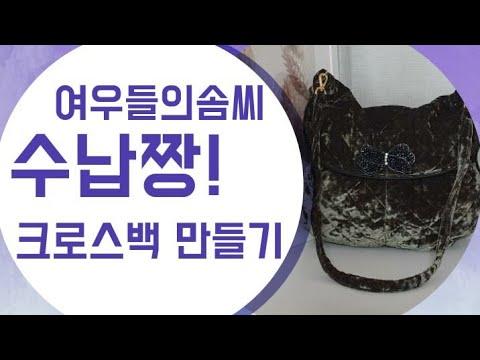 #DIY(핸드메이드)#크로스백만들기#가방만들기#수제가방