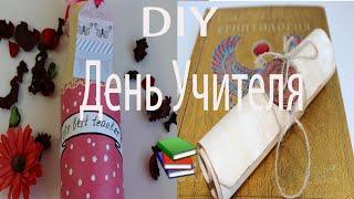 видео Оригинальные подарки на день учителя своими руками