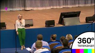 В Красногорске проходит Форум молодежных избирательных комиссий