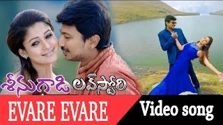 Evare evare video song | seenu gadi love story 2015 telugu movie |  Udhayanidhi Stalin ,  Nayantara