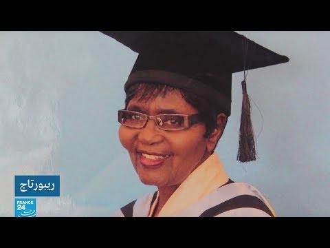 زيمبابوي: امرأة تحصل على شهادة جامعية في سن الـ78!  - 15:55-2018 / 11 / 20