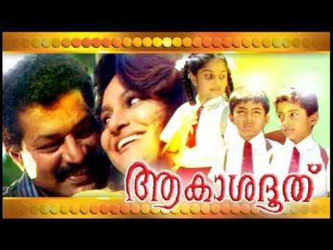 Akashadoodhu Malayalam movie Heart touching Sad BGM Music!!!