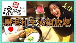 【東京美食 直播】 日本新年食火鍋 しゃぶしゃぶ溫野菜 黑毛和牛放題