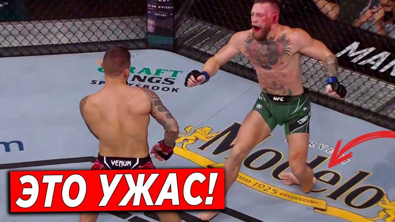 УЖАСНО! Дастин Порье — Конор Макгрегор ПОЛНЫЙ БОЙ! ОБЗОР БОЯ UFC 264 Макгрегор Порье смотреть бой