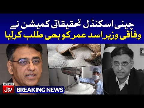 Sugar Scandal Inquiry Commission Summons Asad Umar