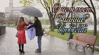 О чем поёт Рианна? / Rihanna - Umbrella