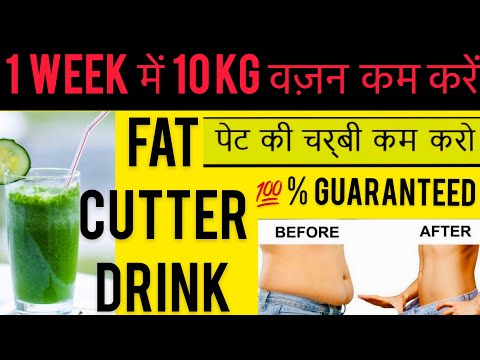 Lose belly fat in 7 days . 1 week में 10 Kg वज़न  कम करें . How to lose weight fast in Hindi.