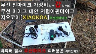 무선핀마이크 자오코아X…