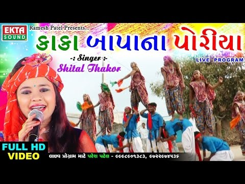 Shital Thakor 2017 Video | Kaka Bapana Poriya | Popular Gujarati Song | Full Video | Ekta Sound