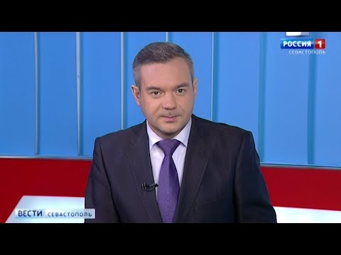 Вести Севастополь 21.01.2020.