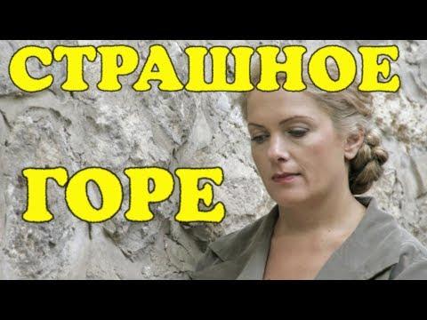 Мария Порошина не может говорить из за страшного горя!