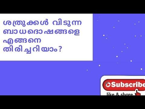 ശത്രുക്കൾ വിടുന്ന ബാധദൊഷങ്ങളെ എങ്ങനെ തിരിച്ചറിയാം... | Astrologer Paravoor Sudheesh I