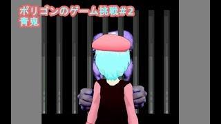【Vtuberポリゴンのゲーム挑戦】青鬼【02】
