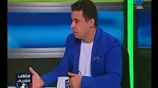 ملعب الشريف   الغندور يرد علي مرتضي منصور :مقبضتش من ممدوح عباس.. ومقبلش علي الشرف