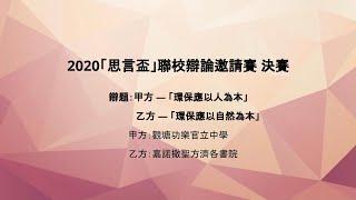 Publication Date: 2021-07-12 | Video Title: 環保應以人/自然為本 功樂 vs 聖方濟各