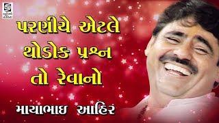 Mayabhai Ahir Full Jokes - PARANIYE ETLE THODOK PRASNA TO REVANO - Live Gujarati Comedy Dayro