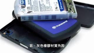 符合美軍抗震規格 Transcend StoreJet 25H3P 外置硬碟 thumbnail