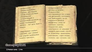 Книги Skyrim Войны за этерий