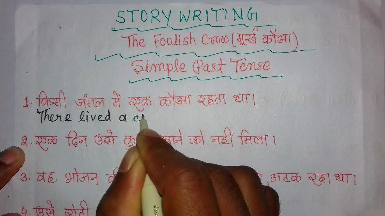 Simple Past Tense Story Writing English Translation कह न क अ ग र ज अन व द Youtube