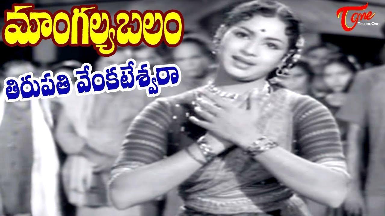 mangalya balam old songs