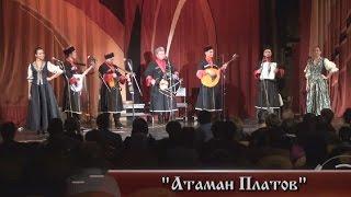 ЛЮДИ ВОЛЬНЫЕ - АТАМАН ПЛАТОВ