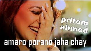AMARO PORANO JAHA CHAY ( Rabindra Sangeet ) by PRITOM AHMED new bangla music video 2015