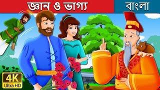 জ্ঞান ও ভাগ্য | Wisdom And Luck Story | Bangla Cartoon | Bengali Fairy Tales