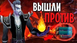 ВЫШЛИ ПРОТИВ ДВУХ ФАЕР МАГОВ В БИТВЕ ЗА АЗЕРОТ | WOW: BATTLE FOR AZEROTH