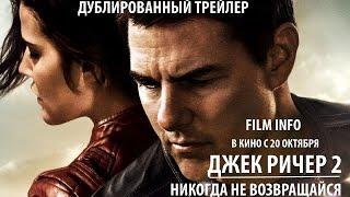 Джек Ричер 2: Никогда не возвращайся (2016) Трейлер к фильму (Русский язык)