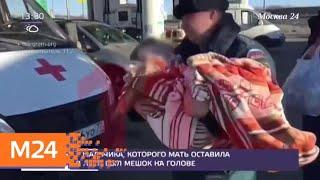 Бабушка мальчика, которого оставили в лесу прокомментировала ситуацию - Москва 24