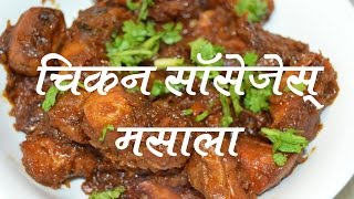 Chicken Sausages Masala Indian Style  Full Recipe In Marathi