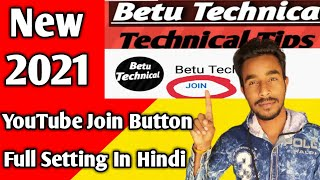 Join Button Kaise Enable Kare | How to enable join button in YouTube 2021 |Join Button kab milta hai
