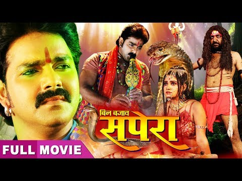 Bin Bajaye Sapera ( बिन बजाए सपेरा ) - सुपरहिट भोजपुरी फिल्म 2019 - Full HD Movie - Pawan Singh