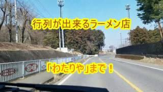 花咲く春にはもう少しですが、グンマ伊香保町水沢を行列が出来るラーメ...