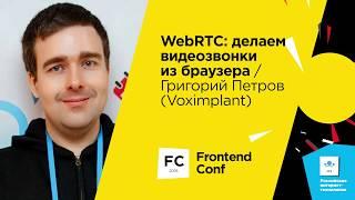 webRTC: делаем видеозвонки из браузера / Григорий Петров (Voximplant)