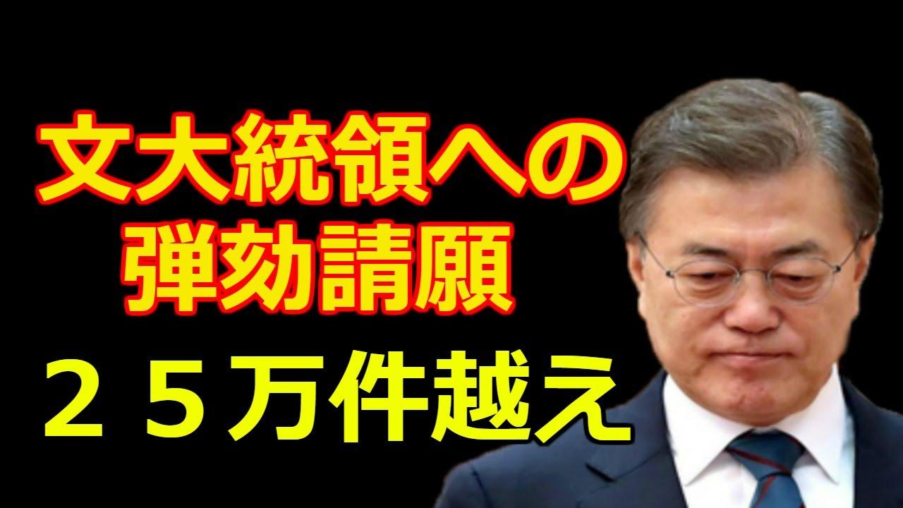 韓国で文在寅の弾劾請求が成立、窮地に立たされる【嫌韓・韓国経済・韓国崩壊・日韓関係・ 韓国の反応・韓国制裁 経済制裁・最新情報 ニュース・日韓問題・海外の反応・反日】