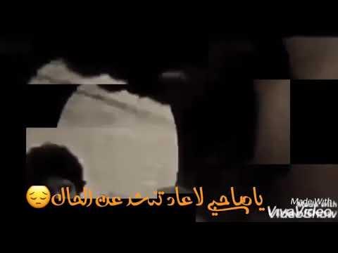 يصاحبي لاعاد تنشد عن الحال .كلمات الشاعر منصور الدمجاني