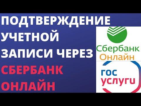 ГОСУСЛУГИ: регистрация и подтверждение учетной записи через Сбербанк Онлайн.