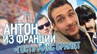 ФОТОШОПКА - АНТОН ИЗ ФРАНЦИИ (гость Макс Брандт)