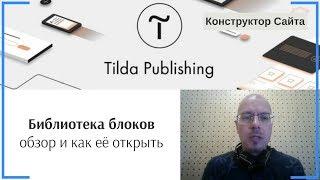 Библиотека блоков: обзор и как её открыть   Тильда Бесплатный Конструктор для Создания Сайтов