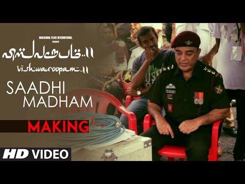 Saadhi Madham Making Video - Vishwaroopam 2 | Kamal Haasan, Andrea Jeremiah | Ghibran