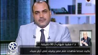 فيديو.. مفيد شهاب: سيناء بوابة مصر للغنى في الزراعة والسياحة والآثار