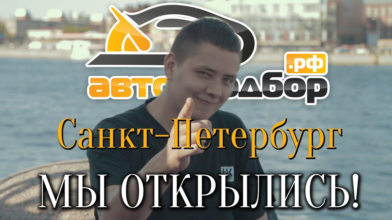 АВТО-ПОДБОР.РФ в САНКТ-ПЕТЕРБУРГЕ | МЫ ОТКРЫЛИСЬ | ИЛЬДАР АВТО .