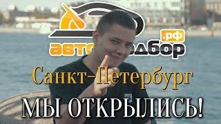 видео Легковые автомобили в Санкт-Петербурге