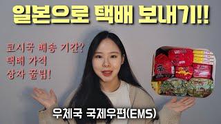 우체국 국제우편(EMS), 일본으로 택배 보내기!