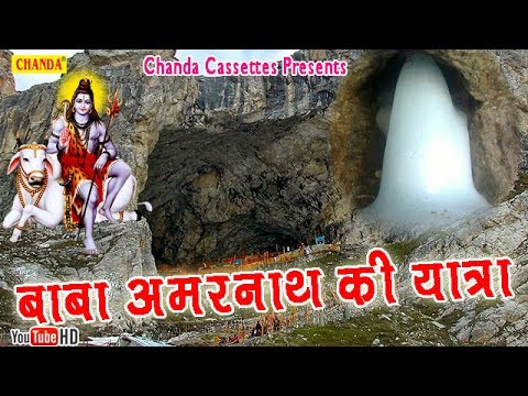 बाबा अमरनाथ की यात्रा || Devotional Trave Guide & Information of Holly Cave Amarnath