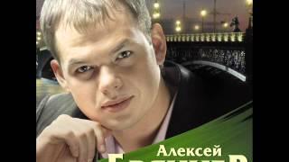 Алексей Брянцев - Хочу остаться песней