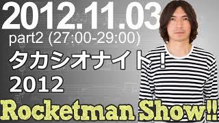 Rocketman Show!! 2012.11.03 放送分(2/2) 出演:ロケットマン(ふか...